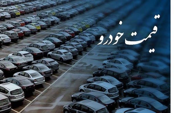 جدیدترین قیمت برخی از خودروها در بازار تهران