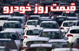 اعلام قیمت جدید برخی از خودروها در بازار تهران